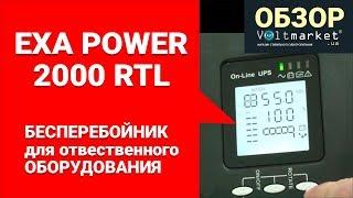 ИБП EXA POWER 2000 RTL(ИБП EXA POWER 2000 RTL Защита для ответственного оборудования Консультации, подбор, просчет времени автономии...., 2014-01-23T10:13:06.000Z)