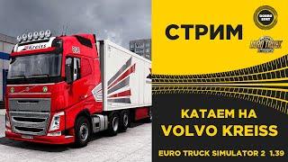 ✅  EURO TRUCK SIMULATOR 2 1.39●КАТАЕМ НА VOLVO KREISS●Live Stream●На Руле Logitech g29