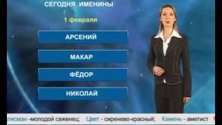 ТВ программа Сегодня именины