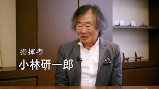 指揮者 小林 研一郎 氏が宮田文化庁長官と文化を語る 炎のマエストロが9...