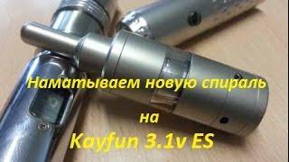 Наматываем  новую спираль на Кайфун 3 1. Электронное парение.(В этом видео я показываю как я наматываю спираль и устанавливаю на КАЙФУН. Электронное парение. Хотите..., 2014-10-19T08:06:38.000Z)