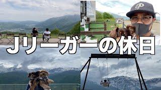 【ルーティーン】日本一面白いJリーガーの休日を公開します。