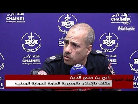 المكلف بالإعلام بالمديرية العامة للحماية المدنية الرائد رابح بن محي الدين