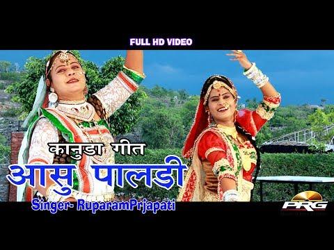 सुपरहिट कानुड़ा गीत    Rupa Ram Prajapati    New Superhit Song    PRG Full HD Video