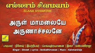 அருள் மாமலையே - Arul Maamalaiye Arunachalane || Sivan Songs || Ellaam Sivamayam || Vijay Musicals