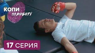 Копы на работе - 1 сезон - 17 серия | ЮМОР ICTV