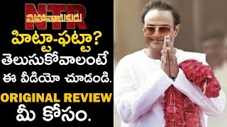 NTR MAHANAYAKUDU PUBLIC TALK# PUBLIC RESPONSE # MOVIE REVIEW.