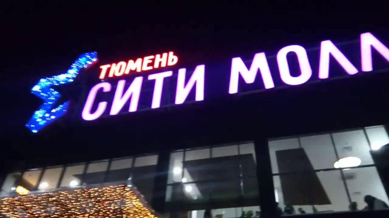 Магазин Твое Тюмень Сити Молл
