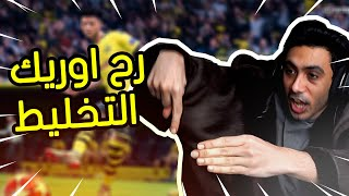 فيفا 21 - يبي يشخصنها معي , انا اوريه كيف ! 😠 | FIFA 21