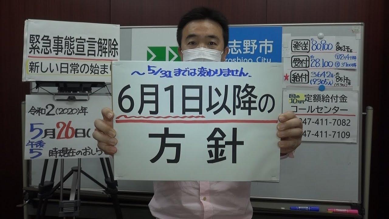 宣言 解除 県 緊急 事態 いつ 千葉