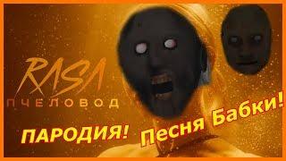 RASA - ПЧЕЛОВОД ПАРОДИЯ! Клип про Гренни! Песня бабки granny!