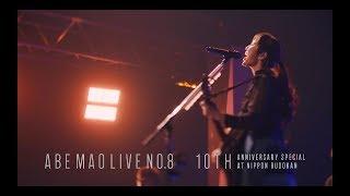「阿部真央らいぶNo.8 ~10th Anniversary Special~@日本武道館」Digest Trailer【Official】