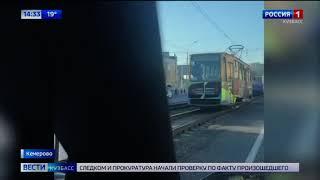 Специалисты рассказали, почему в Кемерове остановились трамваи