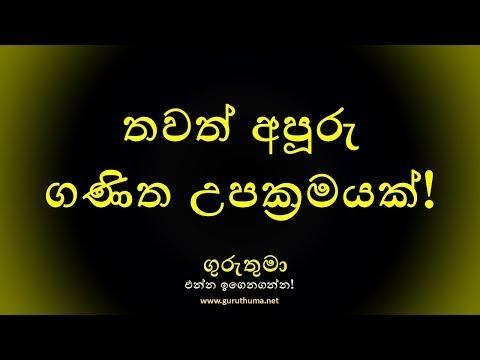 Math Tricks 03 | Sinhala Tutorials by guruthuma.net