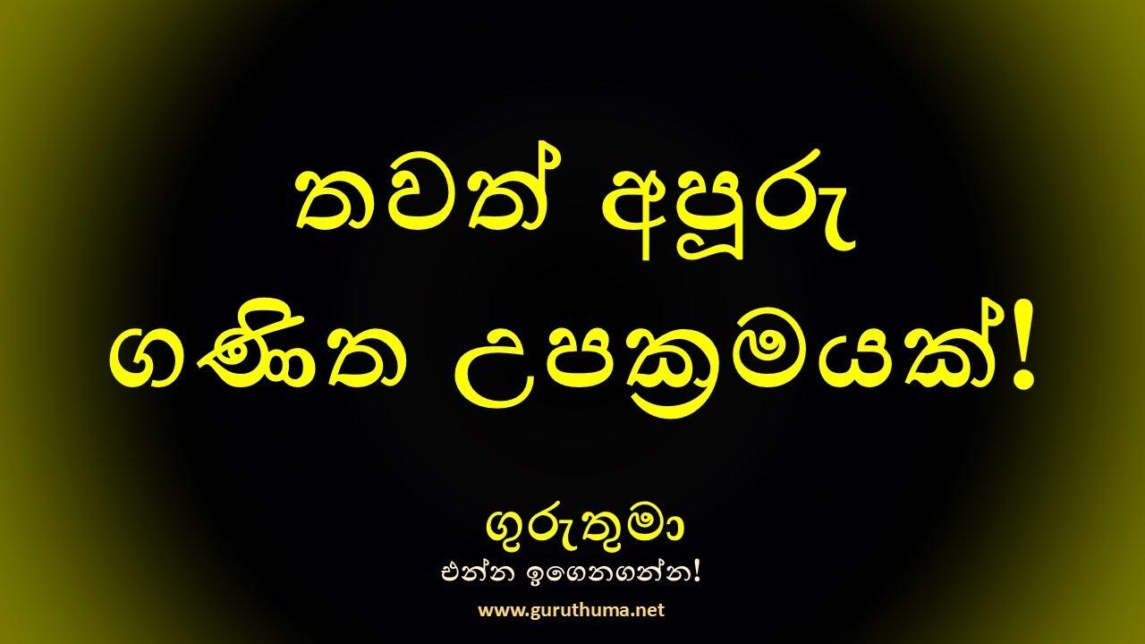 Math Tricks 03 Sinhala Tutorials By Guruthuma