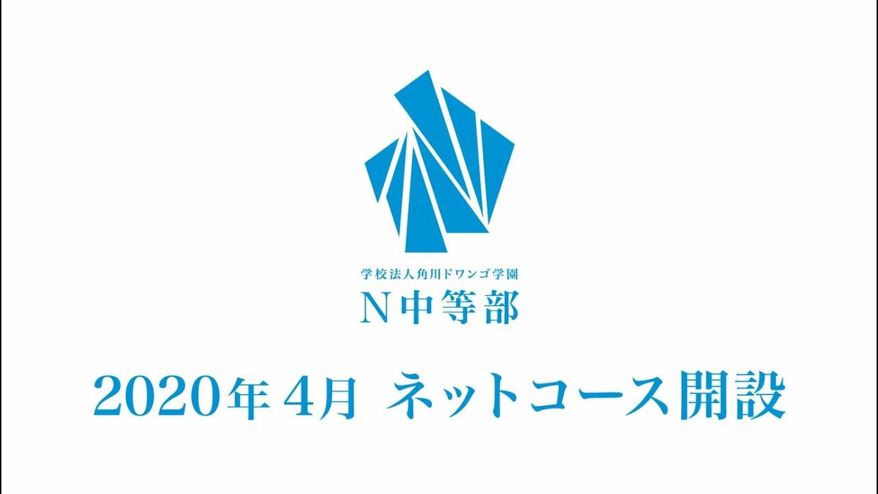 角川 ドワンゴ 学園