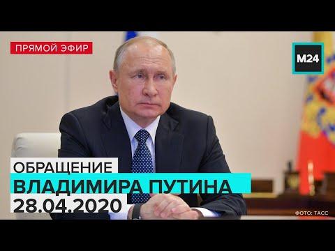 Обращение Владимира Путина о ситуации с коронавирусом | Прямая трансляция - Москва 24
