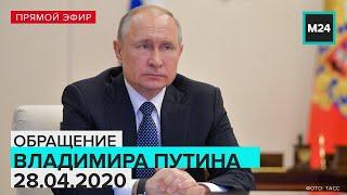 Обращение Владимира Путина о ситуации с коронавирусом Прямая трансляция Москва 24