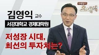 """[이데일리 초대석]김영익 """"경제위기 속 투자대안..中주식·金·배당투자"""""""