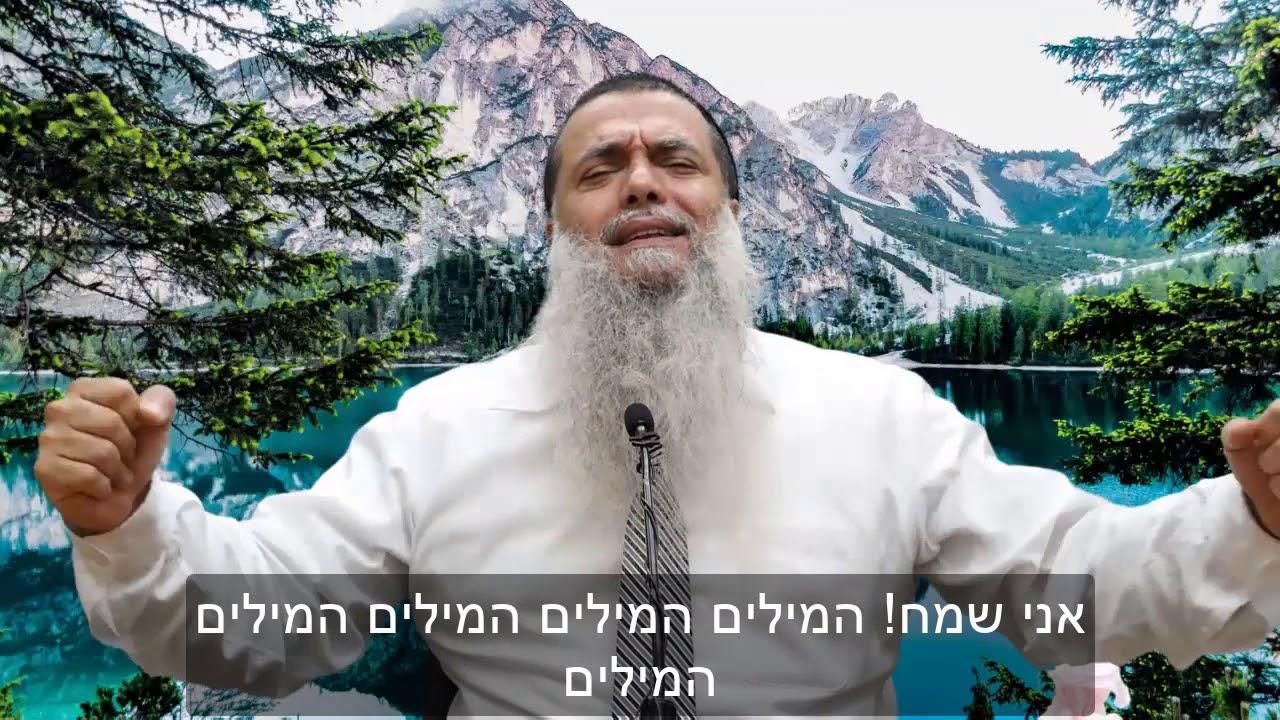 המילים משפיעות על הנפש - הרב יגאל כהן HD - קצר ומדהים!