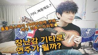 장난감 기타는 실제로 연주할 수 있을까?(진지함,병맛주…