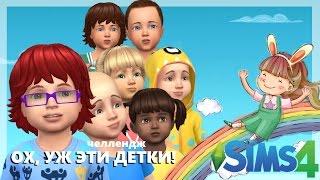 sims 4 МАЛЫШИ  TODDLERS #1 ЧЕЛЛЕНДЖ: Ох, уж эти детки! (симс 4 летсплей)