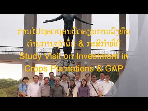 Study Visit on Investment in Crop Plantations & GAP by K.Oupravanh (1)