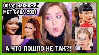 ОБЗОР МАКИЯЖЕЙ MET GALA 2021