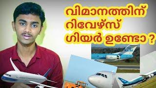 How Reverse Air plane Malayalam video |mos tv