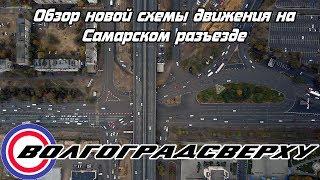 Обзор новой схемы движения на Самарском разъезде