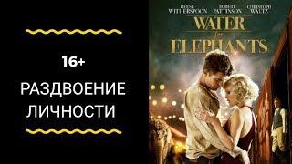 """Рецензия на фильм-экранизацию """"Воды слонам!"""""""