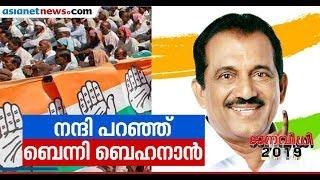 Lok Sabha election result LIVE updates: Benny Behanan expresses gratitude to congress workers