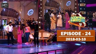 Hiru Super Hero | Episode 24 | 2018-03-10 Thumbnail