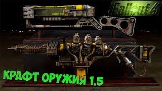 Fallout 4 Обзор мода Craftable Guns and Weapons 1.5 1.72 Как создавать оружие в Fallout 4