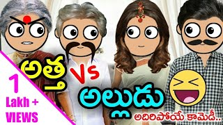 అత్త Vs అల్లుడు | Atta Alludu new funny video | Comedy King Telugu