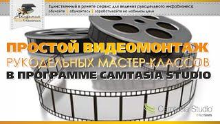 Как обрабатывать видео в программе CamtasiaStudio(Ссылка на покупку мини-тренинга: http://rukodelnoe.ru/banners/bill/bill_101.html Данный видео-урок ответит вам на следующие вопро..., 2016-02-29T10:06:52.000Z)