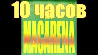 10 ЧАСОВ Ayy Macarena Tyga