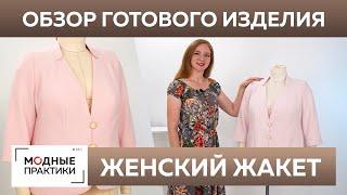 Жакет с воротником стойкой и рельефами своими руками Обзор готового изделия модный женский жакет