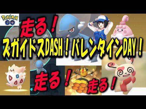 ズガイドスDASH!バレンタインDAY! Shiny Pokémon GO
