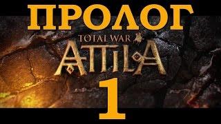 Total War: ATTILA #1 - Пролог: Готская война