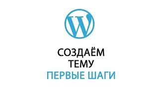 видео Создание темы для WordPress. Итог « Все о WEB программировании