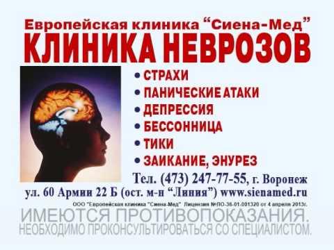 Клиника неврозов.