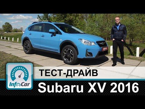 Subaru XV 2016 тест драйв InfoCar.ua Субару ИксВи