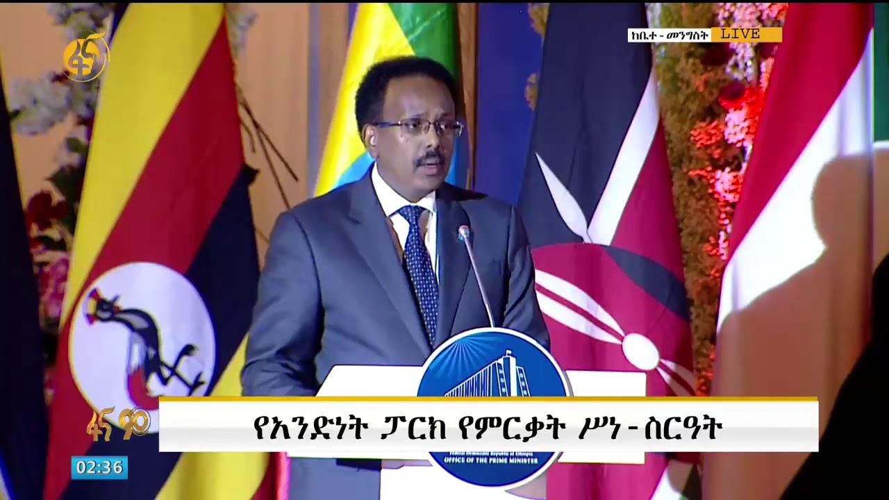 የሶማሊያ ፕሬዚዳንት ሞሃመድ አብዱላሂ ሞሃመድ በአንድነት ፓርክ ምረቃ ላይ ያደረጉት ንግግር/ President Mohamed Abdullahi speech