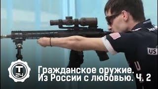 Гражданское оружие. Из России с любовью. Часть 2