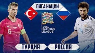 Сборная России обыграет Турцию