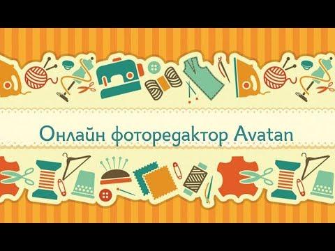 Онлайн фоторедактор Avatan