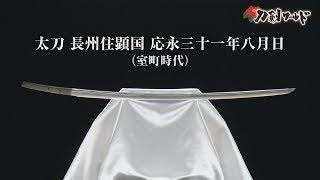【刀剣ワールド】「太刀 長州住顕国」重要刀剣|日本刀 YouTube動画