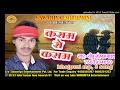 kasam se kasam   कसम से   Sonu Sargam Yadav   Bhojpuri Sad song 2017   सोनू सरगम यादव