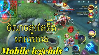 You should know this point when you play mobile legends bang bang/Kon Tunsay